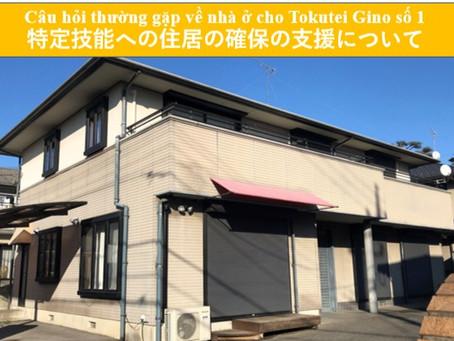 Câu hỏi thường gặp về đảm bảo nhà ở cho Tokutei Gino 特定技能への住居の確保の支援について