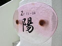 2階 陽(ティーダ)