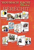 houmach rachi illustre berechit, tsirel hagege, livre juif