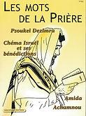 les mots de la priere 2, tsirel hagege, livre juif