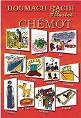 houmach rachi illustre chemot, tsirel hagege, livre juif