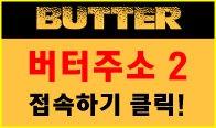 버터주소2.jpg