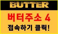 버터주소4.jpg