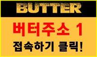 버터주소1.jpg