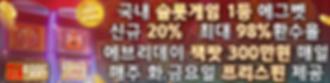 에그벳(400x100).png