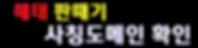 해태판때기사칭도메인확인(330x80).png
