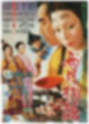 Ugetsu_monogatari_poster.jpg