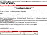 """Биоуправление в спорте """"ПСИФАКТОР+"""""""