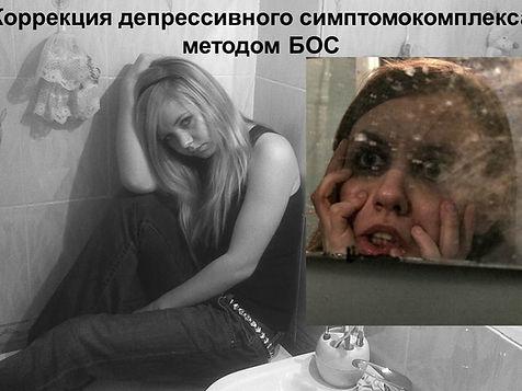 """Биологическая обратная свзь для диагностики и коррекции различных депрессий """"ПСИФАКТОР+"""""""