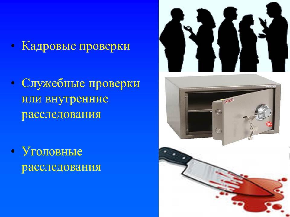 Основные направления проверок на полиграфе: - Кадровые проверки (скрининговые); - Внутренние расследования; - Уголовные расследования.