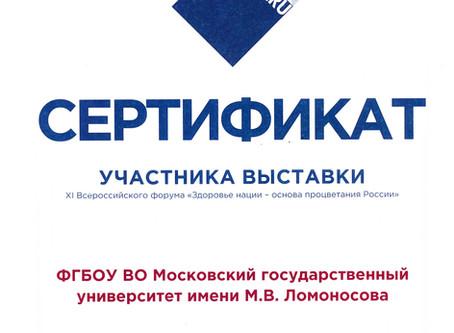 Здоровье нации - основа процветания России!