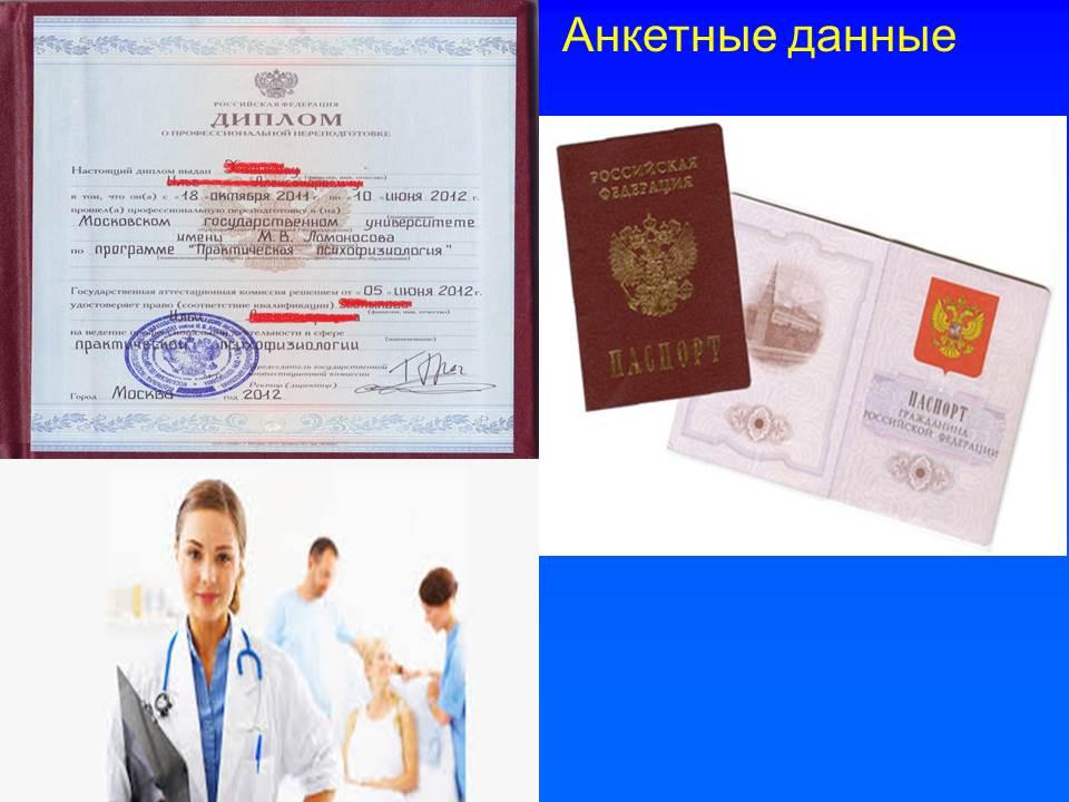 Смена фамилии, паспорта. Подлинность диплома, справок