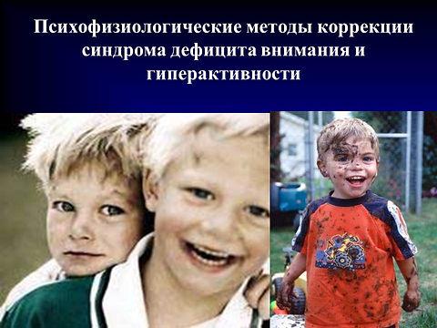 """Биологическая обратная связь при коррекции СДВ и СДВГ """"ПСИФАКТОР+"""""""