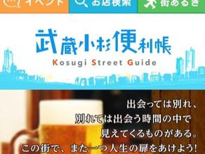 武蔵小杉便利帳 ウェブサイト