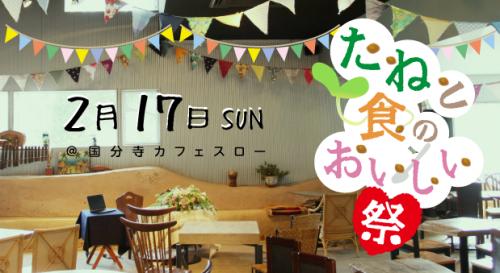 event_tanetoshoku