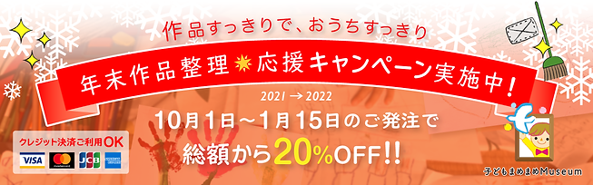2021大掃除キャンペーン4.png