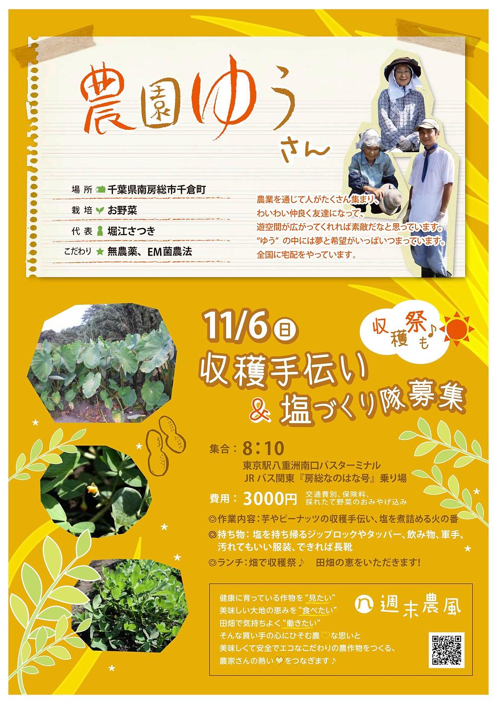 18 Poster Nov,2011_ゆう_small