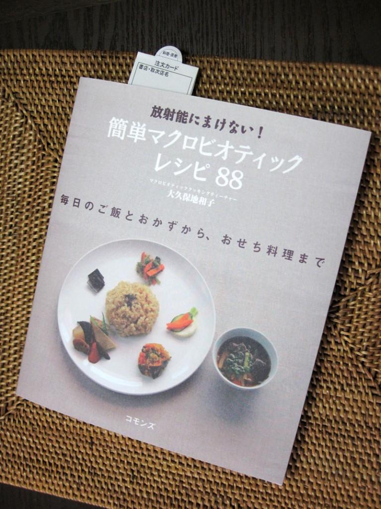 houshanou_recipe