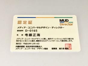 メディア・ユニバーサルデザイン(MUD)検定2級に合格した話