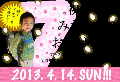 7th-banner_03