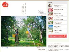 サイト制作:果樹園木楽