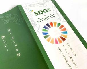 SDGs三つ折りパンフレット