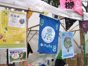 アースデイ東京2012&週末農風