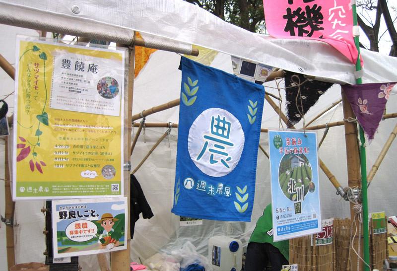 nofu_earthday2012_1