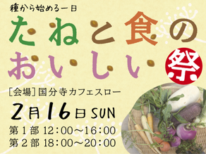 種と食のおいしい祭 2014