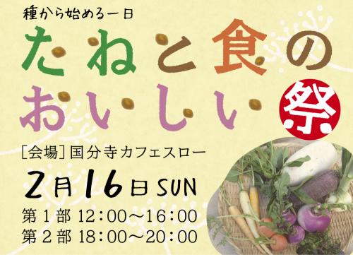 TanetoShoku2014