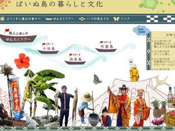 ぱいぬ島の暮らしと文化 – 八重山諸島への誘い