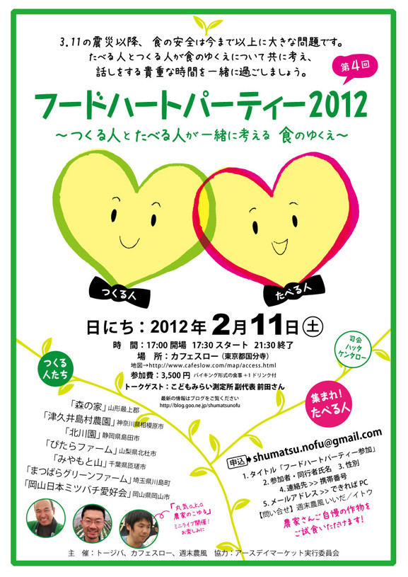 2012 foodheartParty