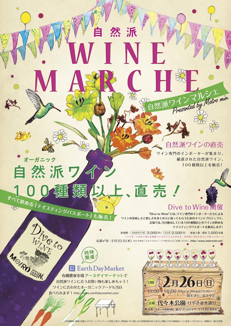 wine marche
