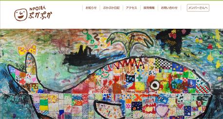 NPO法人ぷかぷかサイト