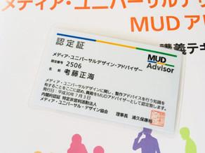 メディア・ユニバーサルデザイン(MUD)検定3級に合格した話