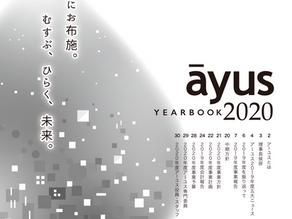 表紙:ayus年次報告書