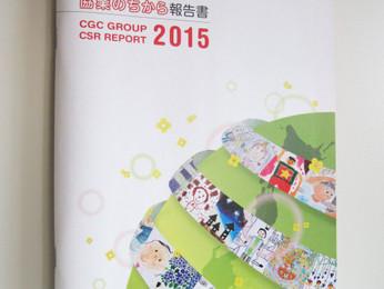 CGCグループさんを知る