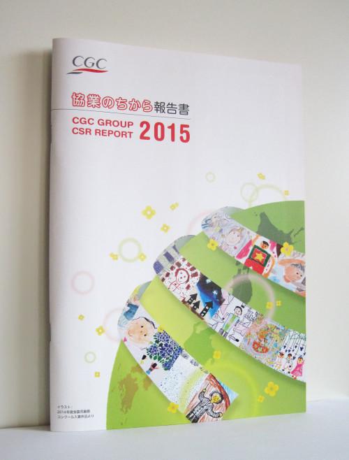 CGC_CSR_表紙