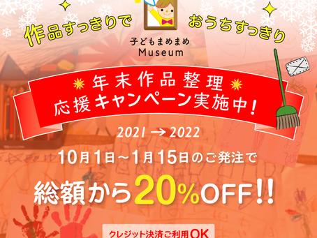 20%OFF! 子どもの作品整理☆応援キャンペーン