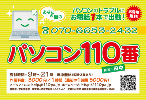パソコン110番チラシ表