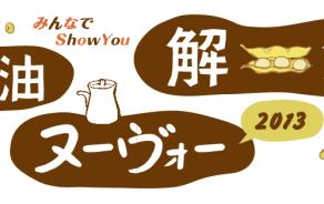 醤油ヌーヴォー2013開催 @アースデイマーケット