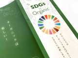 SDGsパンフレット