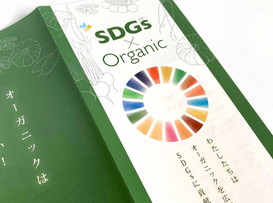 SDGsxOrganic panf