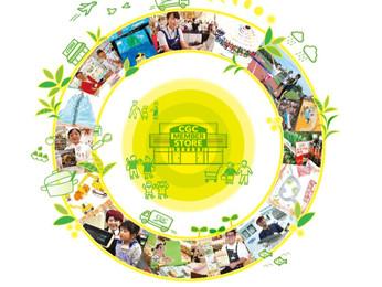 CSR報告書:CGCグループ『協業のちから報告書2017』