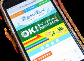 武蔵小杉便利帳サイト