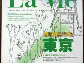 専為東京朝市所設計的竹帳