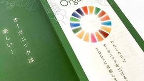 三つ折りパンフレット SDGs