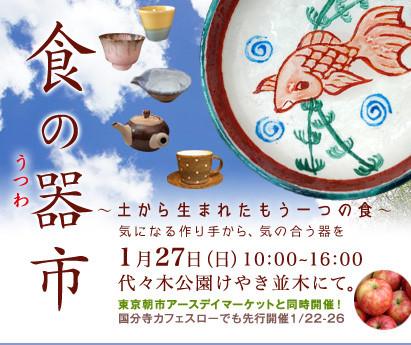 utsuwaichi_201301