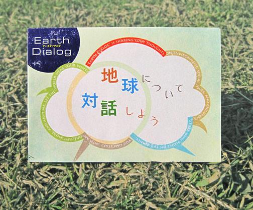 EarthDialogu_flyer