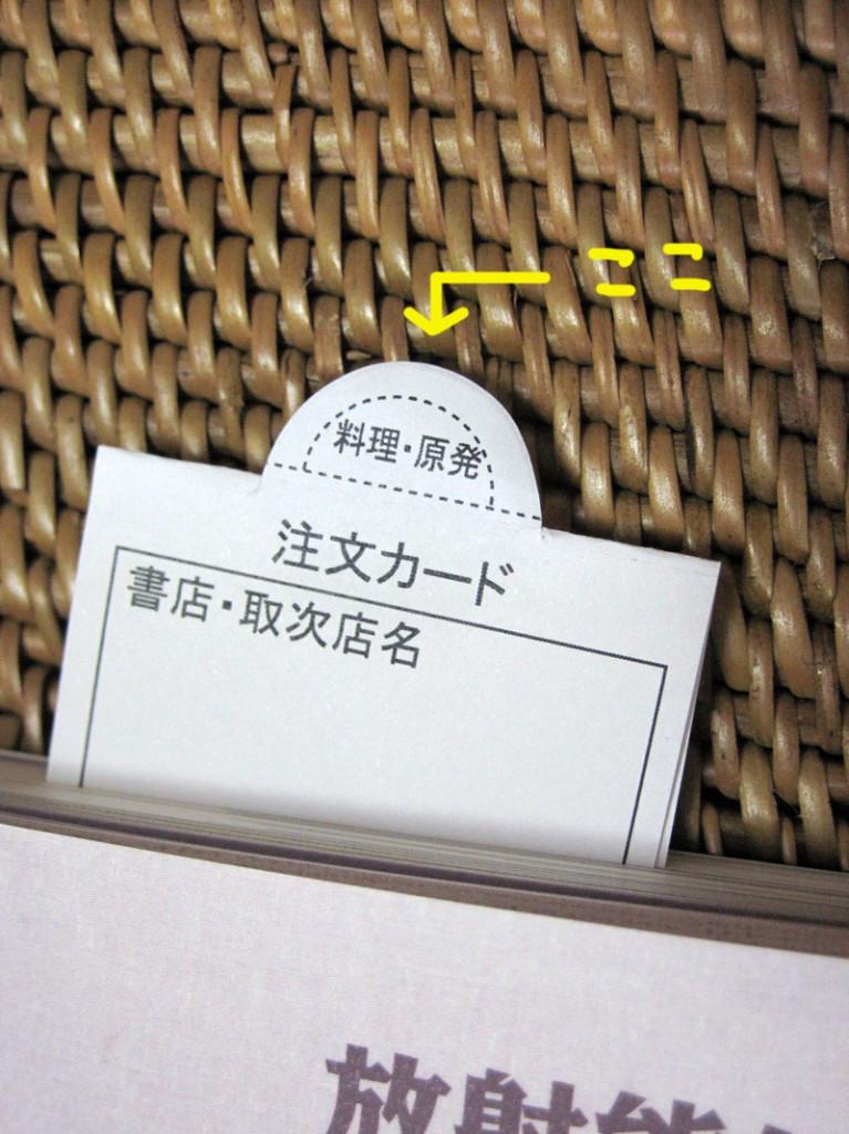 order-card